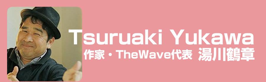 Tsuruaki Yukawa 作家・TheWave代表 湯川鶴章
